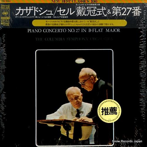 ロベール・カザドゥジュ モーツァルト:ピアノ協奏曲第26番「戴冠式」 SOCL1092
