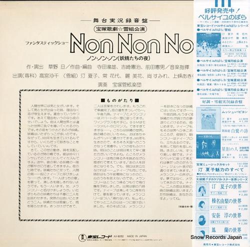 TAKARAZUKA YUKIGUMI non non non AX-8052 - back cover