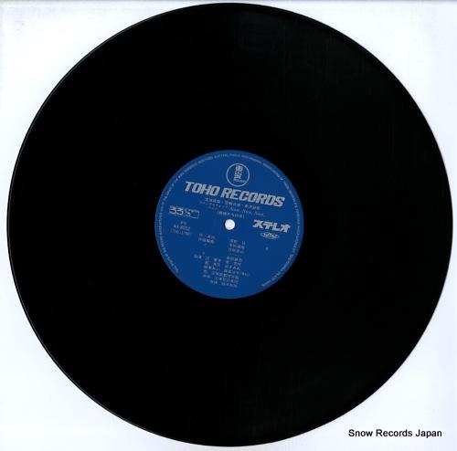 TAKARAZUKA YUKIGUMI non non non AX-8052 - disc