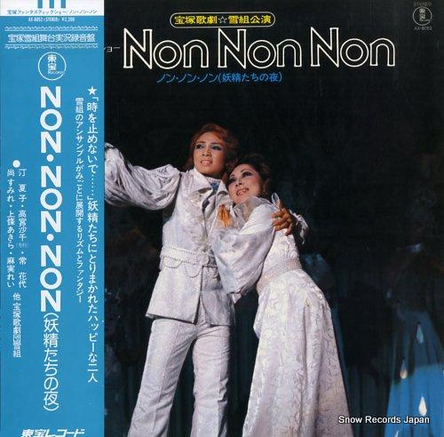 宝塚雪組 ノン・ノン・ノン((妖精たちの夜) AX-8052