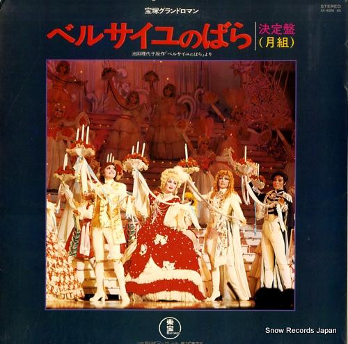 宝塚歌劇団月組 ベルサイユのばら・月組決定版 AX-4058-60
