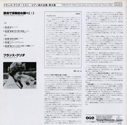 CLIDAT, FRANCE liszt; integrale de l'oeuvre pour piano 9 UPS-3109-PG - back cover