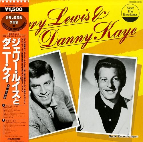 ジェリー・ルイスとダニー・ケイ jerry lewis & danny kaye VIM-5605(M)