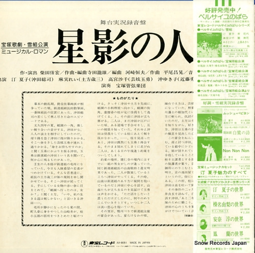 TAKARAZUKA KAGEKIDAN YUKIGUMI hoshikage no hito AX-8051 - back cover