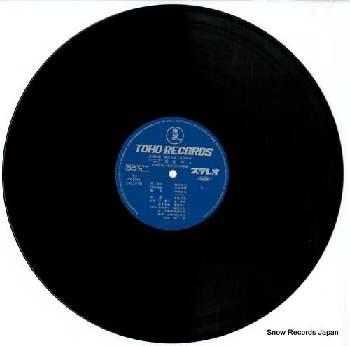 TAKARAZUKA KAGEKIDAN YUKIGUMI hoshikage no hito AX-8051 - disc