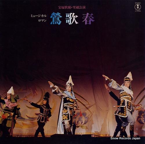 宝塚歌劇団雪組 鶯歌春 AX-8069