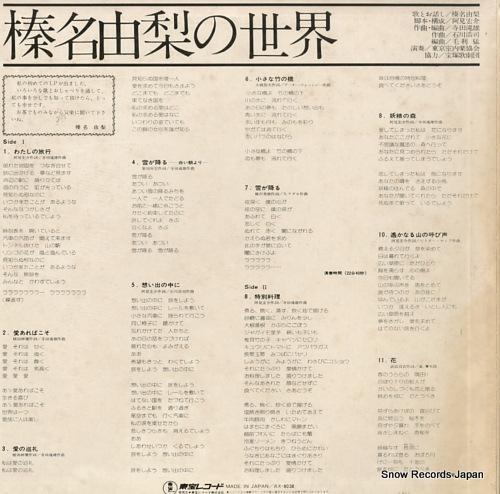 HARUNA, YURI haruna yuri no sekai AX-8038 - back cover