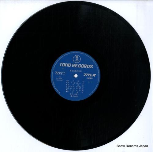 HARUNA, YURI haruna yuri no sekai AX-8038 - disc