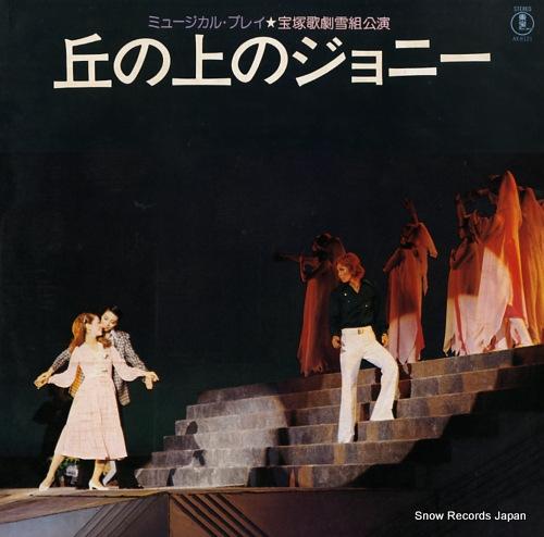 宝塚歌劇団雪組 丘の上のジョニー AX-8121