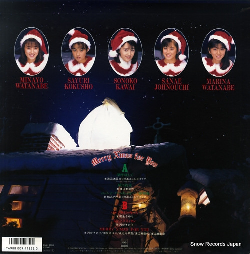ONYANKO CLUB merry x'mas for you 25AH2095 - back cover