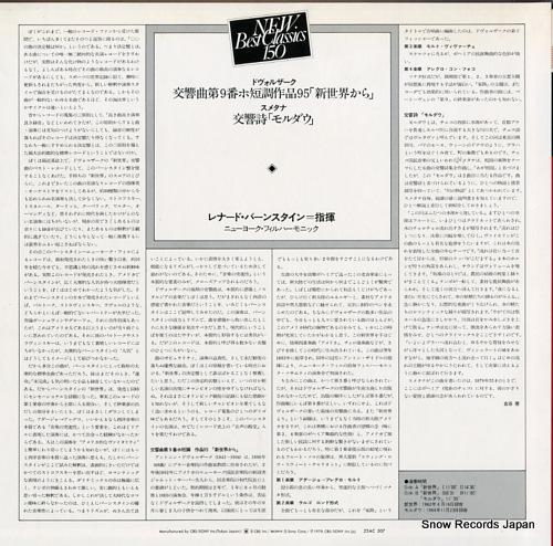 BERNSTEIN, LEONARD dvorak; symphony no.9 from the new world 23AC507 - back cover