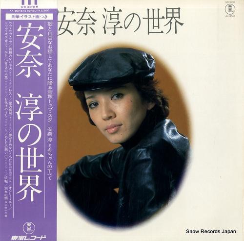 ANNA, JUN anna jun no sekai AX-8045 - front cover