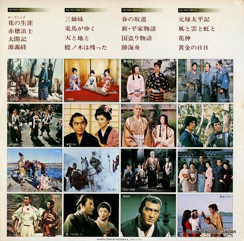 NHK TAIGADRAMA hanano shogai kara ougon no hibi made MQ9025/6 - back cover