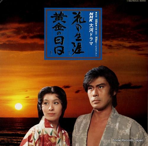 NHK TAIGADRAMA hanano shogai kara ougon no hibi made MQ9025/6 - front cover