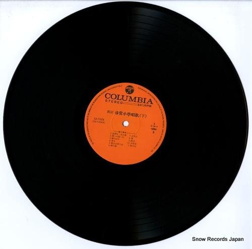 V/A shintei jinjou-shougaku-shouka (ge) GX-7058-9 - disc