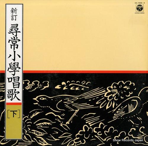 V/A shintei jinjou-shougaku-shouka (ge) GX-7058-9 - front cover