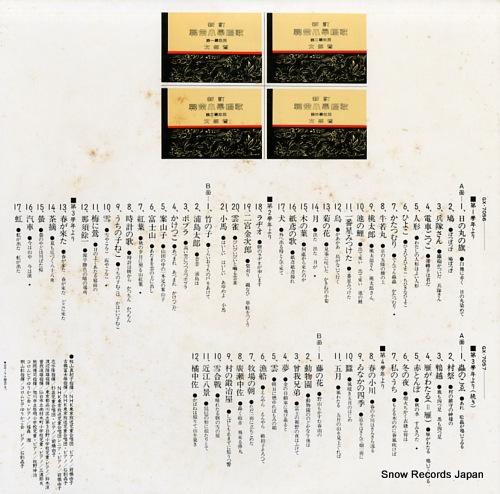 V/A shintei jinjou-shougaku-shouka (jou) GX-7056-7 - back cover