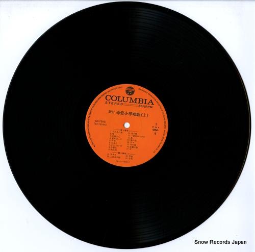 V/A shintei jinjou-shougaku-shouka (jou) GX-7056-7 - disc