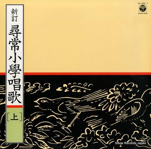 V/A shintei jinjou-shougaku-shouka (jou) GX-7056-7 - front cover