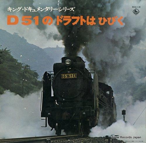 KING DOCUMENTARY SERIES - d51 no draft wa hibiku - 33T