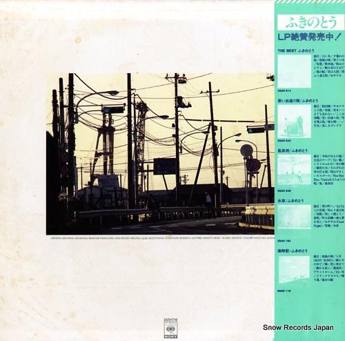 FUKINOTOU jinsei haru oudan 25AH716 - back cover