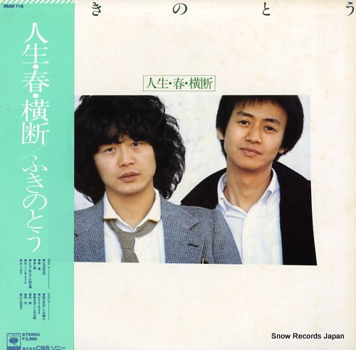 FUKINOTOU jinsei haru oudan 25AH716 - front cover