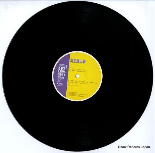 NANBA, HIROYUKI shingenmataisen ANL-1027 - disc