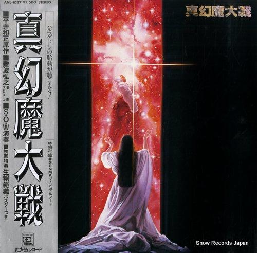 NANBA, HIROYUKI shingenmataisen ANL-1027 - front cover