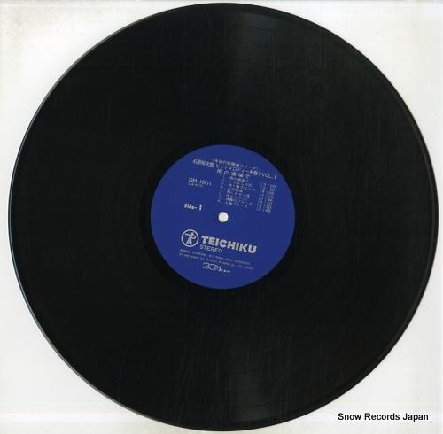ISHIHARA, YUJIRO hit melody o utau vol.1 GM-1001 - disc