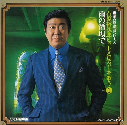 ISHIHARA, YUJIRO hit melody o utau vol.1 GM-1001 - front cover