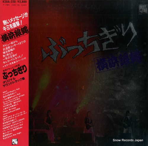 YOKOHAMA GINBAE butchigiri K28A-220 - front cover
