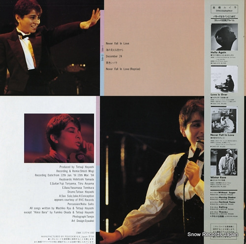 KURAHASHI, RUIKO never fall in love 15MX1177 - back cover
