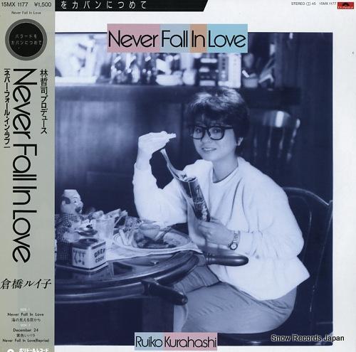 KURAHASHI, RUIKO never fall in love 15MX1177 - front cover