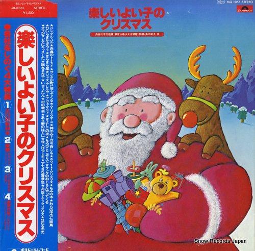 HASEGAWA, SAEKO tanoshii yoiko no christmas MQ1055 - front cover