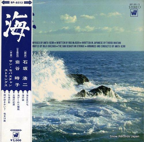 石坂浩二 海 BP-8513