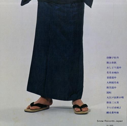 KASUGA, HACHIRO ninkyo o utau SKK617 - back cover