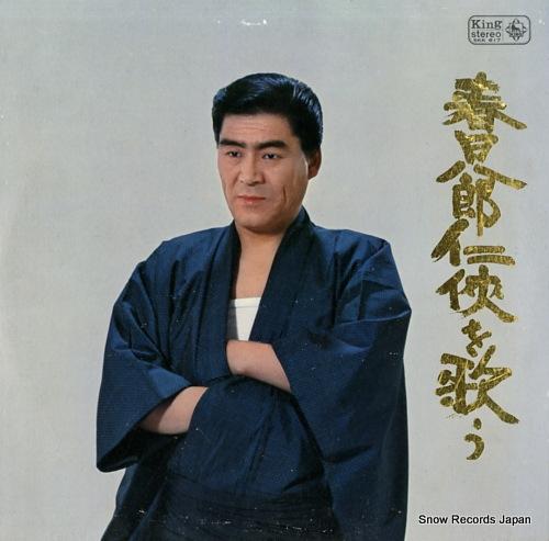 KASUGA, HACHIRO ninkyo o utau SKK617 - front cover