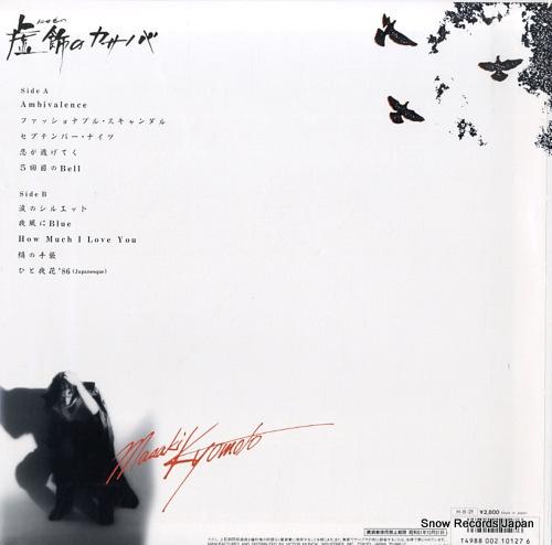 KYOMOTO, MASAKI casanova VIH-28268 - back cover