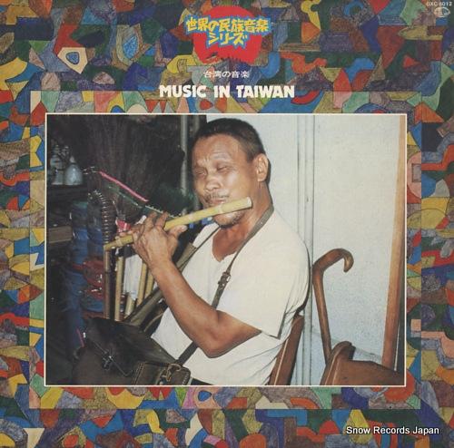 V/A 台湾の音楽 GXC-5012