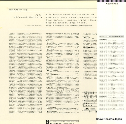 BEROFF, MICHEL messiaen; vingt regards sur l'enfant-jesus (i) EAC-70092 - back cover