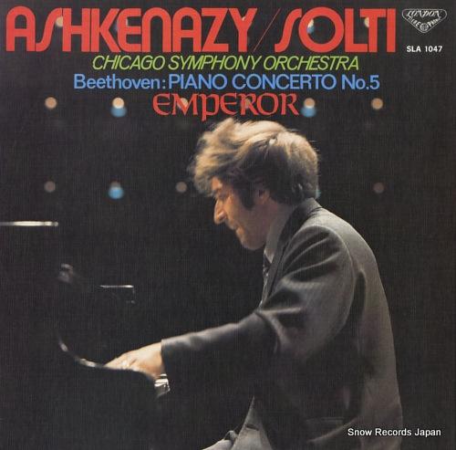 ヴラディーミル・アシュケナージ ベートーヴェン:ピアノ協奏曲第5番「皇帝」 SLA1047