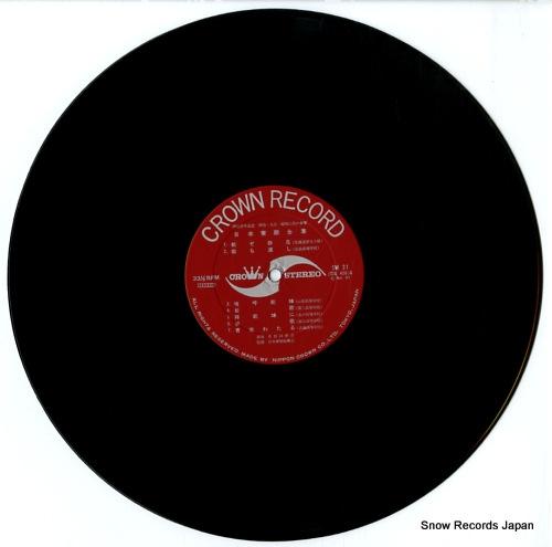 V/A nihon ryouka zenshu SW-31.32.33 - disc