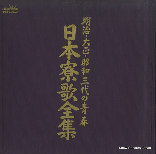 V/A nihon ryouka zenshu SW-31.32.33 - front cover