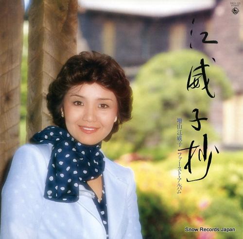 増山江威子 - 江威子抄 - SKS-123 - レコード・データベース