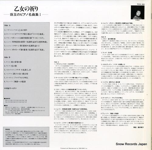 NAKAMURA, HIROKO the a maiden's prayer FCCA608 - back cover