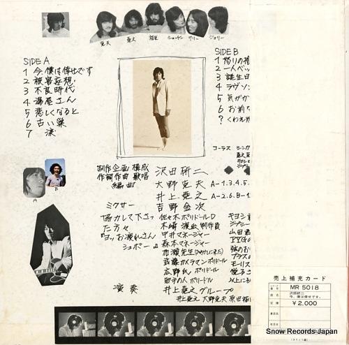SAWADA, KENJI julie iv / ima boku wa shiawase desu MR5018 - back cover
