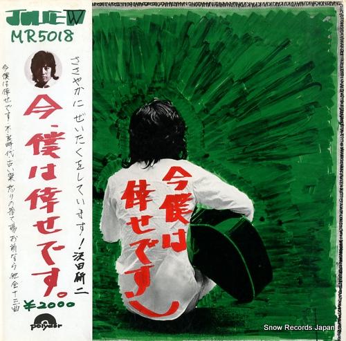 SAWADA, KENJI julie iv / ima boku wa shiawase desu MR5018 - front cover
