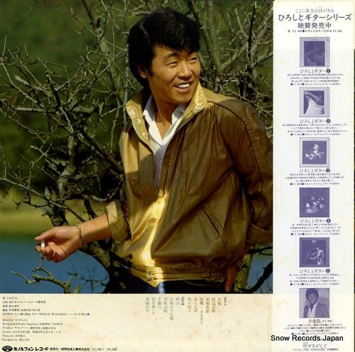 ITSUKI, HIROSHI towani KC-9517 - back cover