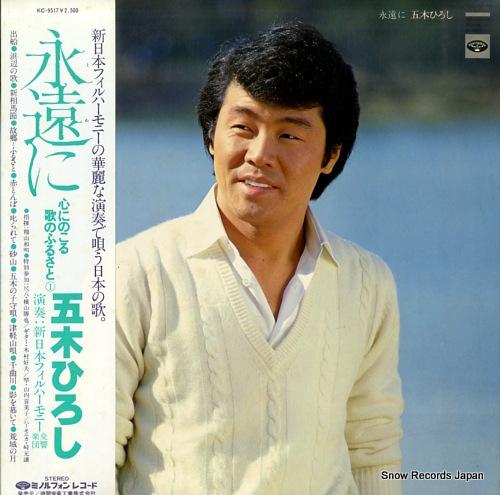 ITSUKI HIROSHI - towani - 33T