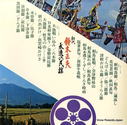 SUZUKI, MASAO eien no minyou JV-1157-8 - back cover
